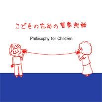 ため 哲学 の の こども